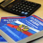 Налоговое администрирование в Перми