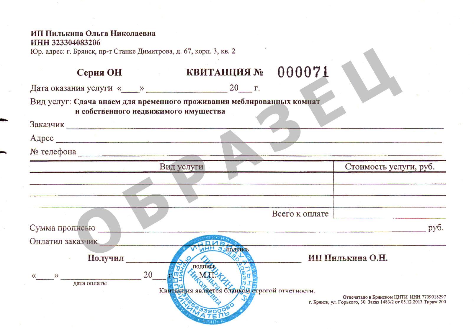 Гостиница документы для командировочных услуги гостиницы подтверждение оплаты наличными утерян чек
